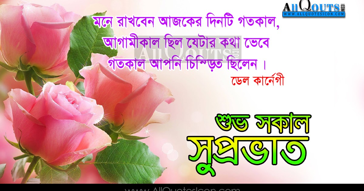 Good Morning Quotes Bengali : Latest bengali good morning quotes hd wallpapers nice
