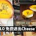 PABLO 免费送出Cheese Tarts!不需要任何消费!