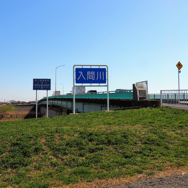 入間川自転車道 入間大橋