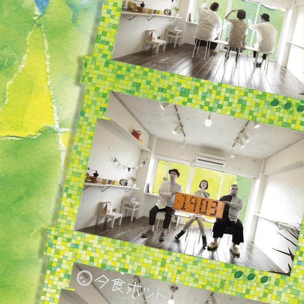 [Album] 夕食ホット – 1903 (2015.10.07/MP3/RAR)