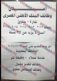 وظائف من داخل البنك الاهلى لخريجي الجامعات دفعات من 2012 حتى 2016 والتقديم حتى 31 / 12 / 2016