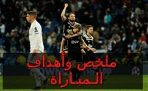 أهداف مباراة ريال مدريد وأياكس في دوري أبطال أوروبا