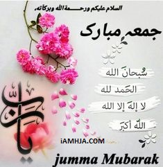Jumma Mubarak Images Quotes Duas Status And Wishes 2020