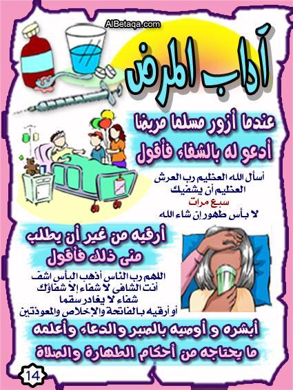 زيارة المريض للاطفال