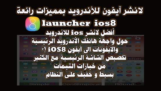 تحميلiOS 8 Launcher  لتحويل جوال الاندرويد الى ايفون