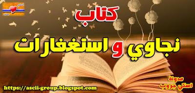 تحميل كتاب نجاوي واستغفارات Download Books