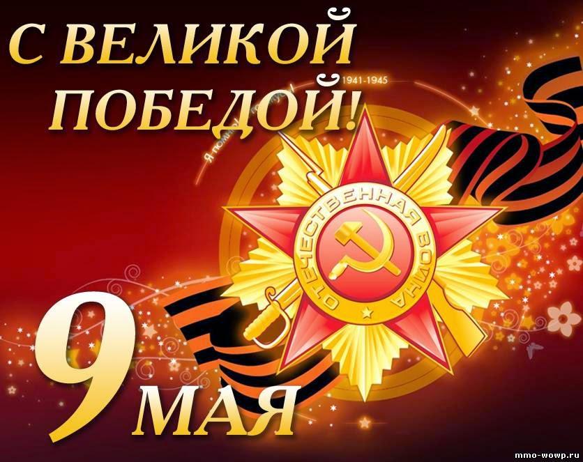Блог учителя начальных классов Ищенко Е.А.: С ПРАЗДНИКОМ ...