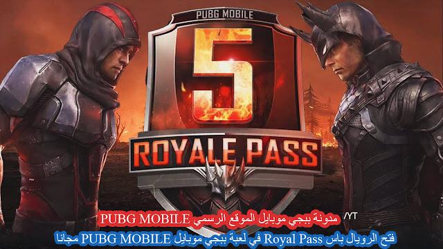 فتح الرويال باس Royal Pass في لعبة ببجي موبايل PUBG MOBILE مجانا