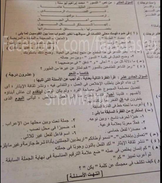 بالصور تفاصيل تسريب امتحان الثانويه العامه اليوم 5/6/2016 ( مادة العربى )