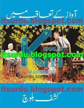 Aawaz Ke Taqub Mein By Kashaf Baloch