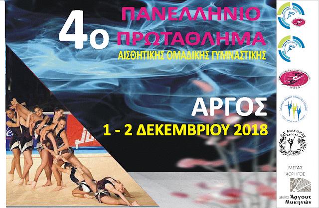 1 - 2 Δεκεμβρίου το 4o Πανελλήνιο Πρωτάθλημα Αισθητικής Ομαδικής Γυμναστικής στο Άργος (πρόγραμμα)