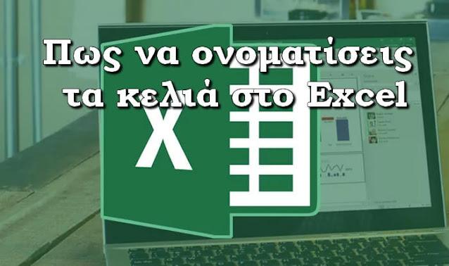 Πως να βάζεις ονόματα στα κελιά του Excel