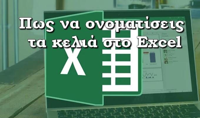 [How to]: Βάλε τα δικά σου ονόματα στα κελιά του Excel