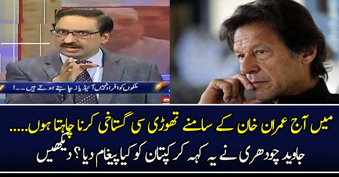 Javed Chaudhry Message For Imran Khan