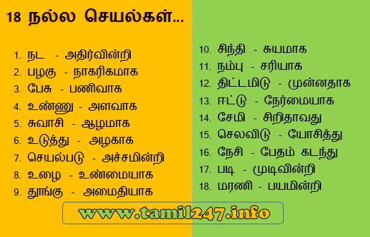 18 Nalla seyalgal, 18 good characters in tamil, nallavai, seyal, lifestyle, vaazhum kalai, vazhkai murai