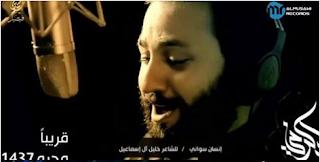 قريباً قصيدة انسان سواني حسين فيصل , لطميات محرم 2016-1437 mp3 1231