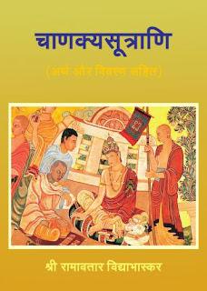 Chanakya-sutrani