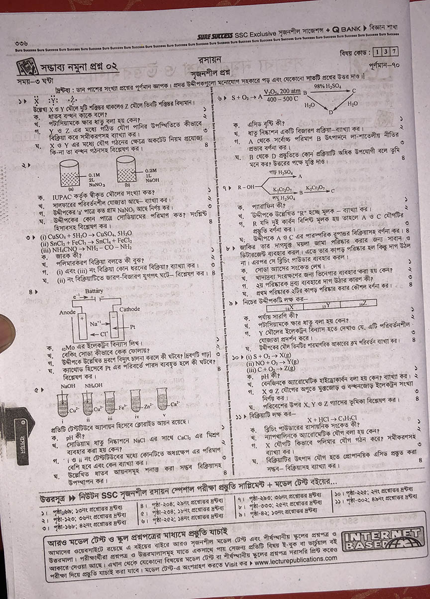 SSC Chemistry Model Question