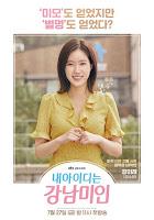 คังมีแร (Kang Mi-Rae) @ My ID Is Gangnam Beauty: กังนัมบิวตี้ รักนี้ไม่มีปลอม (ID ของฉันคือดอกไม้พลาสติก)