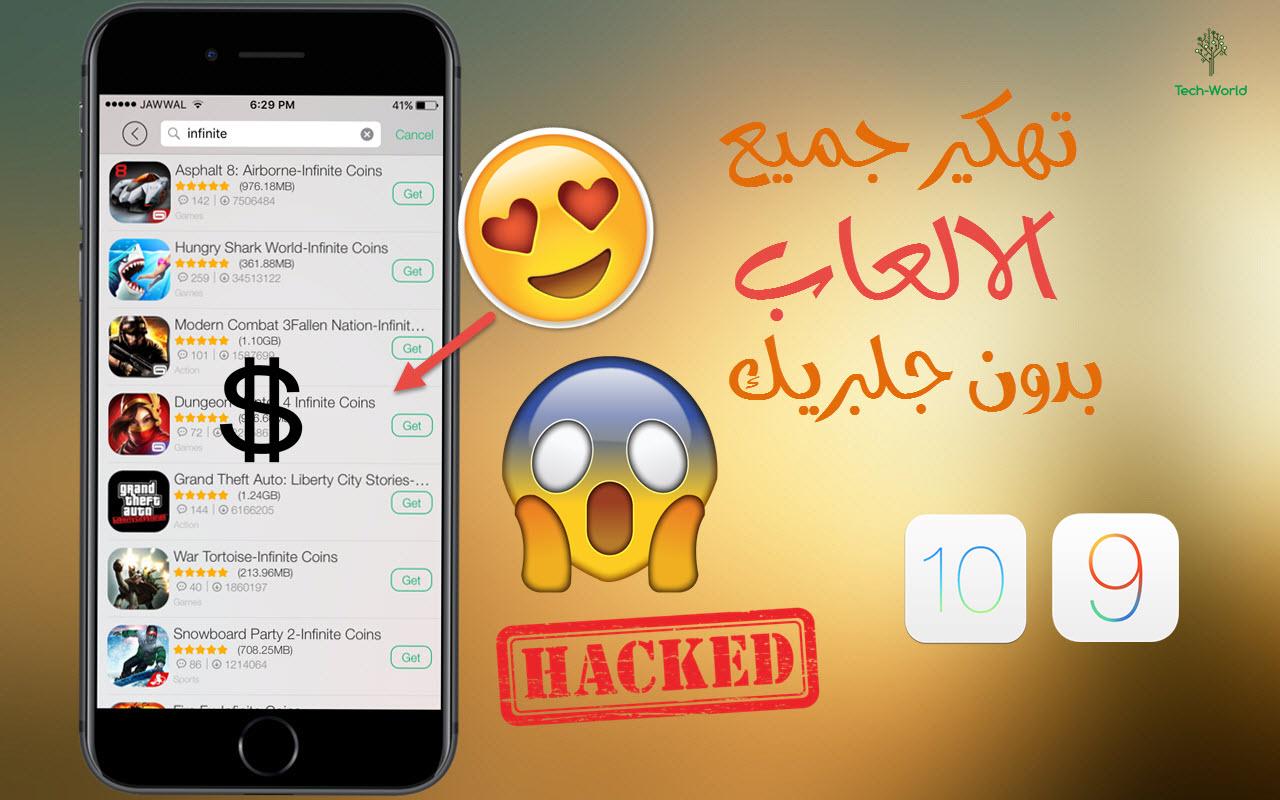 تهكير العاب الآيفون بدون جلبريك مجاناَ | how to hack iPhone