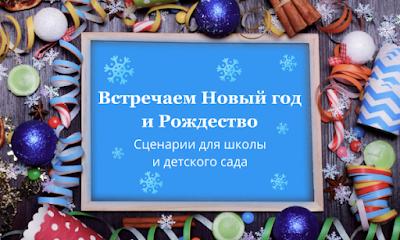 https://rosuchebnik.ru/material/stsenarii-prazdnovaniya-novogo-goda/?utm_campaign=NY-2019-scenario&utm_medium=email&utm_source=Sendsay
