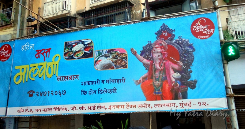 Billboard ads on the way to Lalbaugcha raja, Ganesh Pandal Hopping, Mumbai