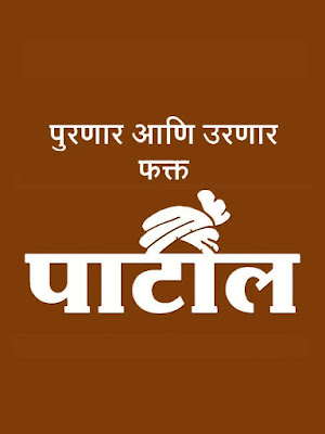 Patil surname meaning in marathi