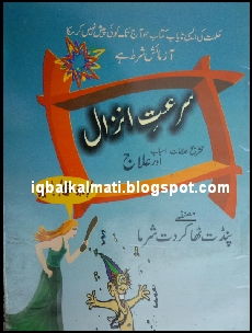 Premature Ejaculation (Surat Anzal) Book in Urdu