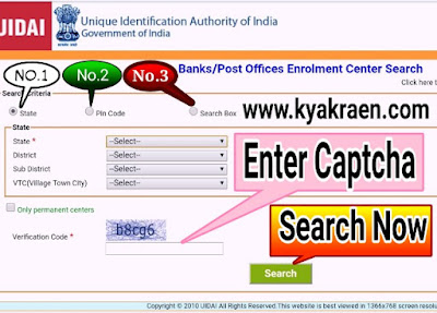 Aadhaar card me phone number kaise add kare.How to add phone number in aadhaar card