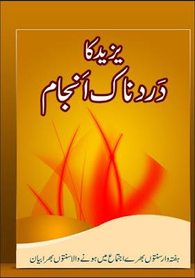 Download: Yazeed ka Dard-Naak Anjaam pdf in Urdu