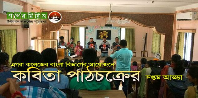 এগরা কলেজের বাংলা বিভাগের আয়োজনে 'কবিতা পাঠচক্রের' সপ্তম আড্ডা