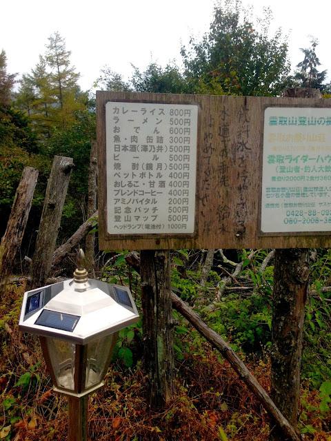 七ツ石小屋のメニュー表