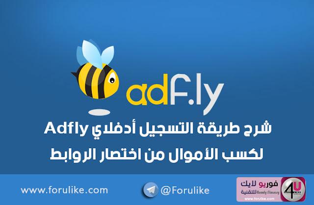 الربح من اختصار الروابط آدفلاي Adfly