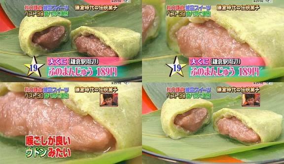 ขนมญี่ปุ่น, ขนมประเทศญี่ปุ่น, จัดอันดับอาหาร, อาหารญี่ปุ่น, ฟุโนะมันจู