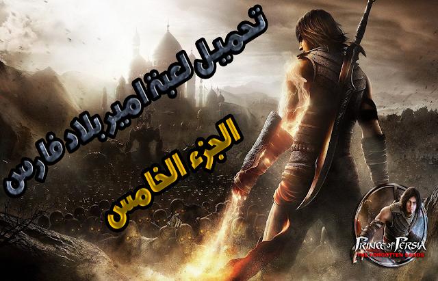 تحميل لعبة برنس اوف بيرسيا prince of Persia: The Forgotten Sands