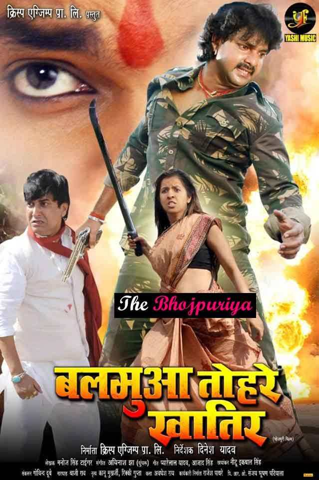 Balamua Tohre Khatir (2018) Bhojpuri Full Movie 400MB HDRip 480p x264 Download
