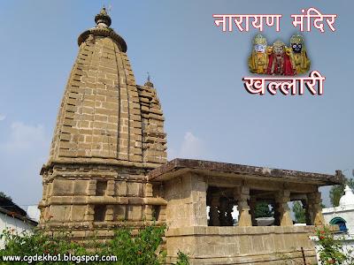 Khallari Narayan Temple