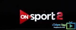 تردد قناة اون سبورت 2 الجديد