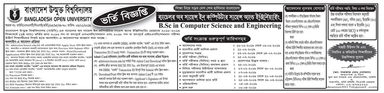Bangladesh Open University (BOU) B.Sc in Computer Science Admission 2018-2019 Circular