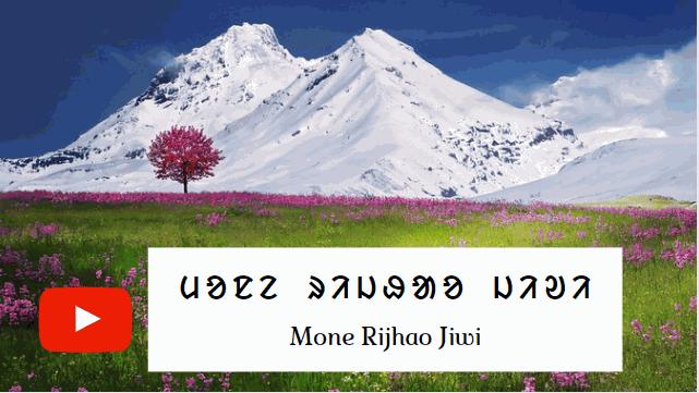 Mone Rijhao Jiwi Santali Traditional Song