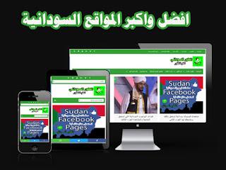 اكبر المواقع السودانية