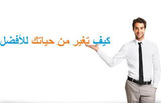 7 أسباب تمنعك من التغيير إلى الأفضل | بقلم د. خلود ناصر