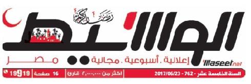 جريدة وسيط القاهرة عدد الجمعة 23 يونيو 2017 م