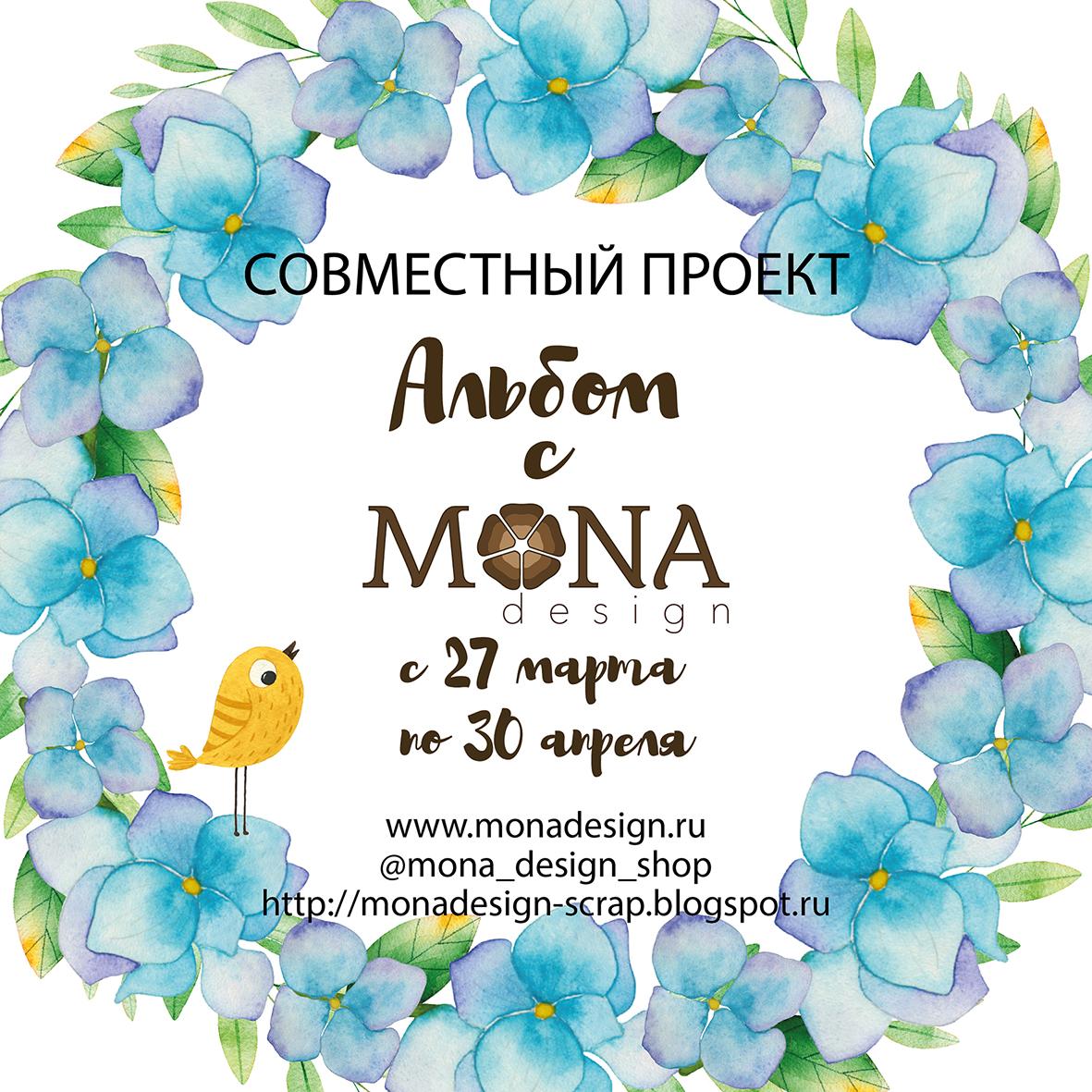 """СП """"Альбом с MoNa Design"""""""