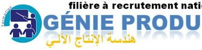 "Résultat de recherche d'images pour ""الانتاج الالي"""