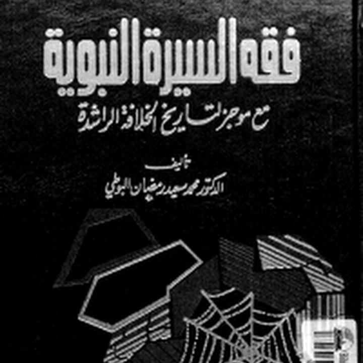 كتاب الرحيق المختوم المكتبة الوقفية
