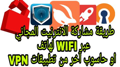 انترنيت مجاني : طريقة مشاركة الانترنيت المجاني عبر WIFI لهاتف او حاسوب اخر من تطبيقات VPN