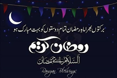Ramadan Mubarak wishes For Massages: blessing Ramadan