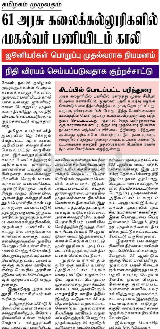 தமிழகம் முழுவதும் 61 கலைக் கல்லூரிகளில் முதல்வர் பணியிடம் காலி
