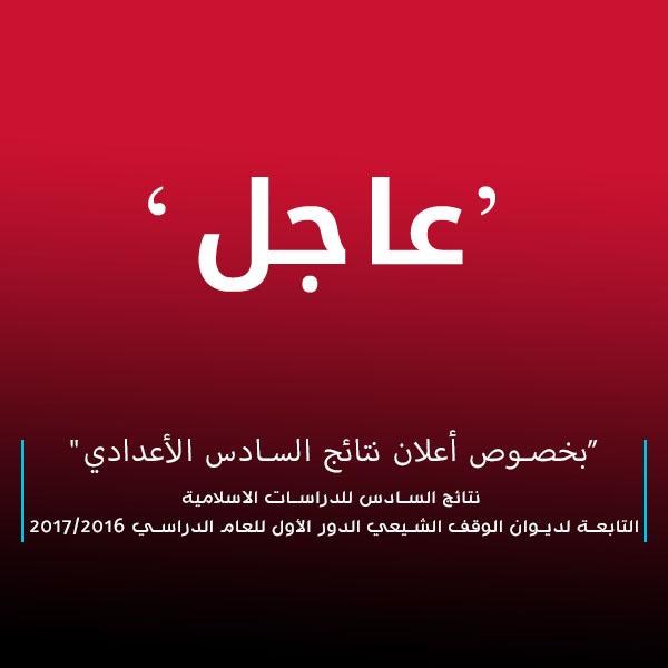 نتائج السادس للدراسات الاسلامية التابعة لديوان الوقف الشيعي الدور الأول للعام الدراسي 2017/2016